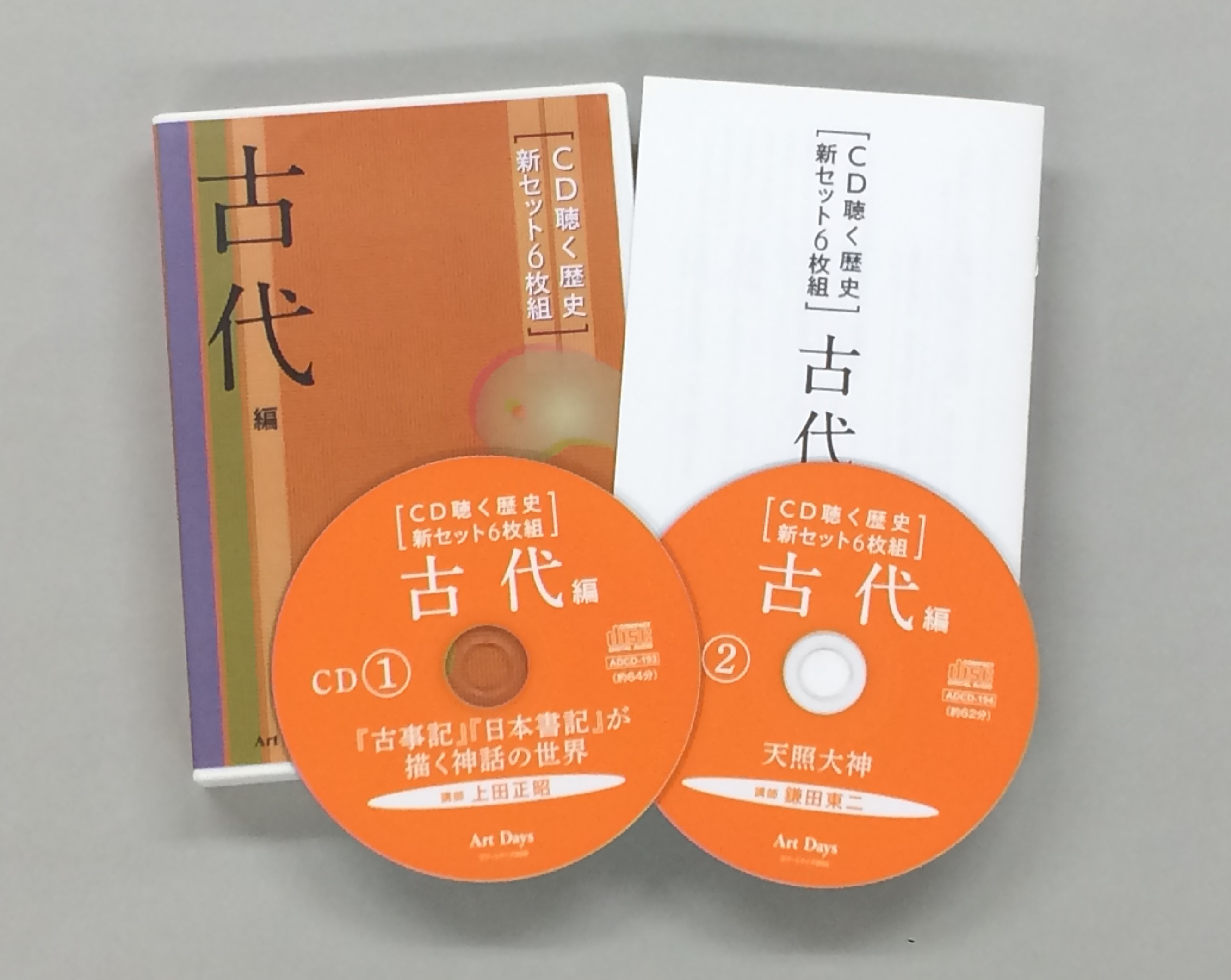 CD聴く歴史 新セット6枚組 古代編