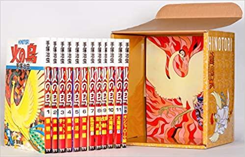 火の鳥【全12巻セット】