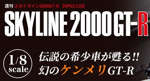 在庫一掃 スカイライン2000GT-R 13号~16号 本日の目玉 デアゴスティーニ