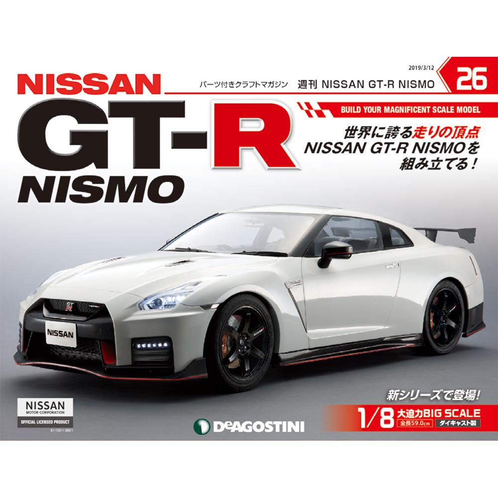 週刊 NISSAN GT-R NISMO 第26号+2巻