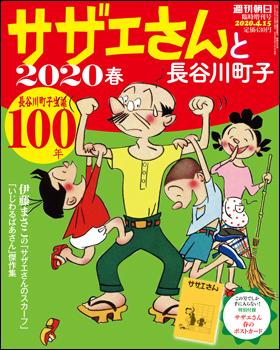 サザエさんと長谷川町子 ◇限定Special Price 2020 春 低廉