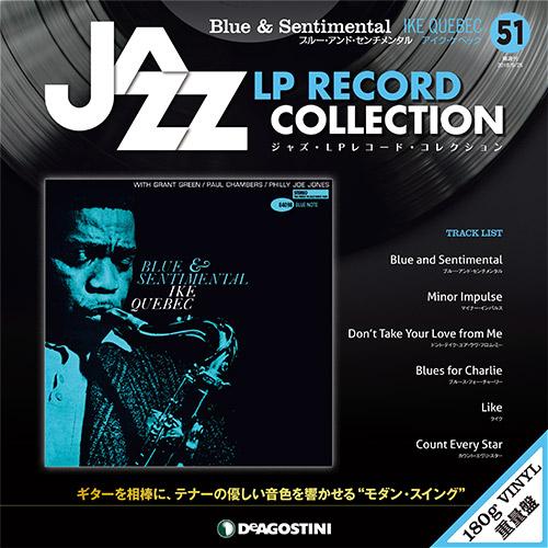 ジャズLPレコードコレクション第51号+1巻 Blue & Sentimental/IKE QUEBEC