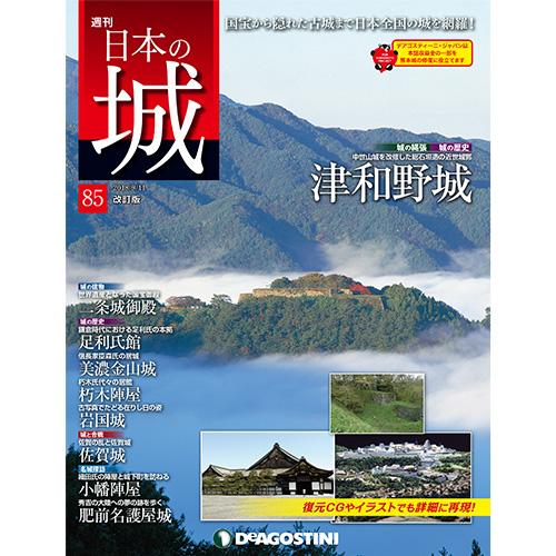 デアゴスティーニ 週刊日本の城 舗 改訂版 第85号 高品質 二条城御殿 他