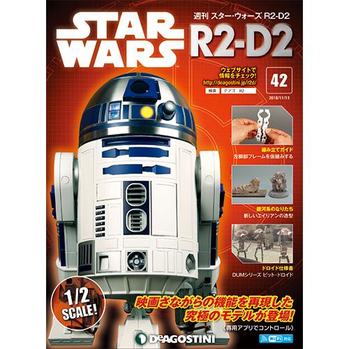 週刊スター・ウォーズR2D2 第42号+2巻