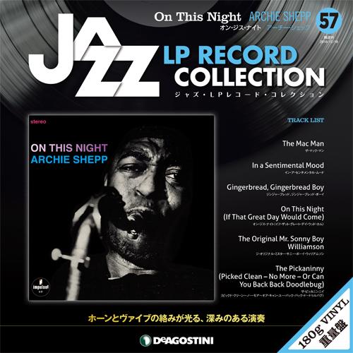ジャズ・LPレコード・コレクション 第57号+1巻 On This Night/ARCHIE SHEPP