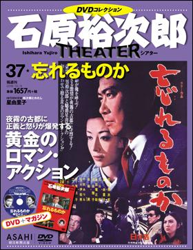 朝日新聞出版 石原裕次郎シアター 売却 DVDコレクション 再再販 37 忘れるものか