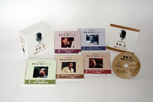 生誕90周年記念 吉田正名曲コレクション