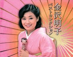 金沢明子ベストコレクション VFD-10288~10292