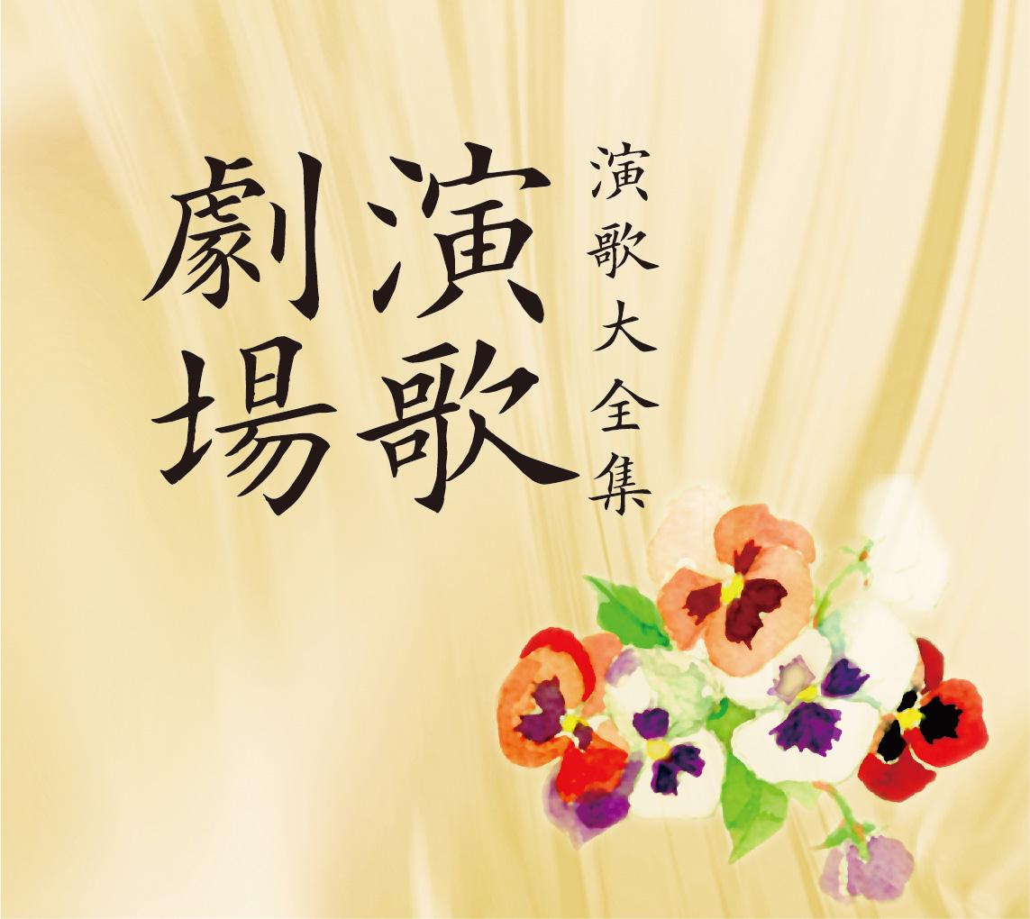 演歌劇場 -演歌大全集-  VFC-1021