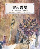 日本の神話 古事記えほん【二】天の岩屋~アマテラスとスサノオ~