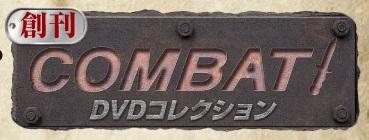 コンバット!DVDコレクション 5巻1括