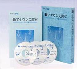 CD 新アナウンス教室~アナウンス編