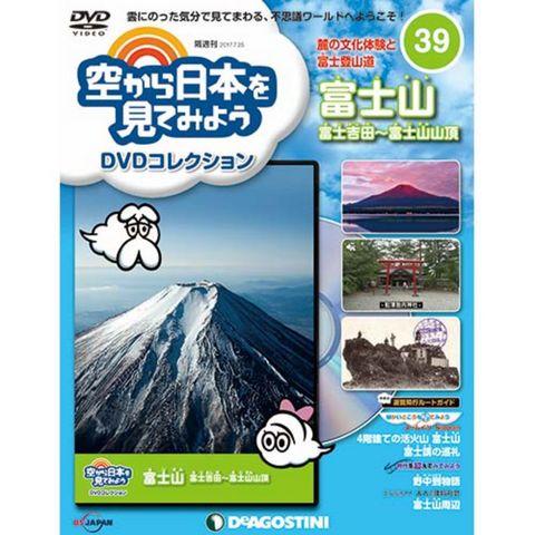 デアゴスティーニ 空から日本を見てみようDVDコレクション ショップ 新作送料無料 第39号