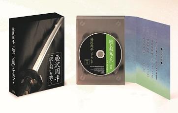 CD 藤沢周平 「隠し剣」を聴く