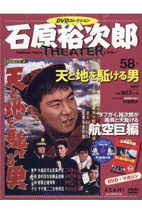 朝日新聞出版 石原裕次郎シアター DVDコレクション 日本最大級の品揃え 定番から日本未入荷 58 天と地を駈ける男