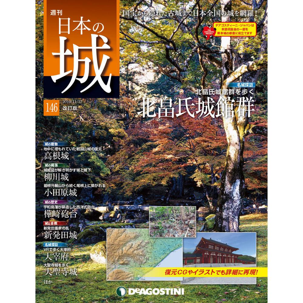 SALENEW大人気 日本の城 改訂版 第146号 北畠市城館群 デアゴスティーニ お気に入り