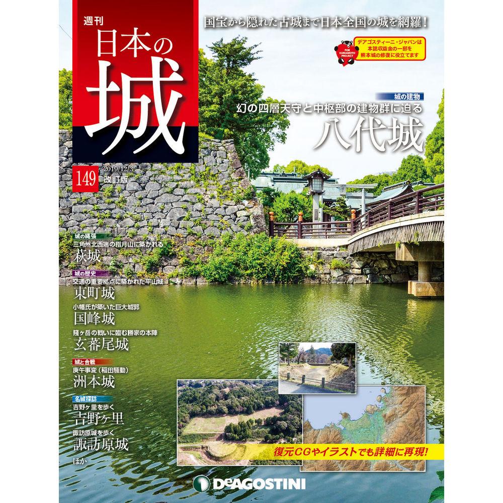 日本の城 改訂版 第149号 デアゴスティーニ バースデー 記念日 ギフト 贈物 お勧め 通販 八代城 国際ブランド 他