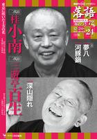 落語 昭和の名人 極めつき 24  落語黄金期の名人たちが、夢の競演