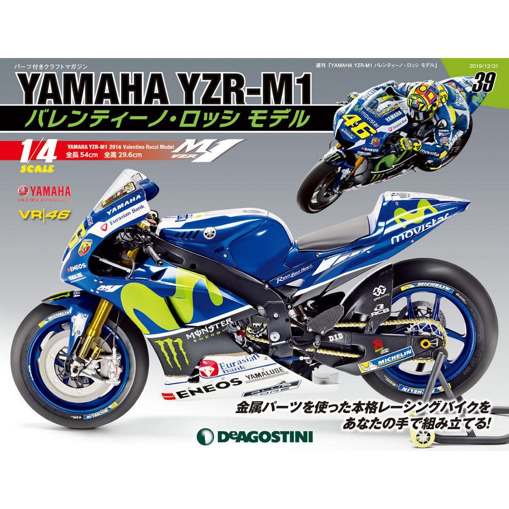 Yamaha 数量限定アウトレット最安価格 Yzr M1 バレンティーノロッシ 39号 モデル デアゴスティーニ