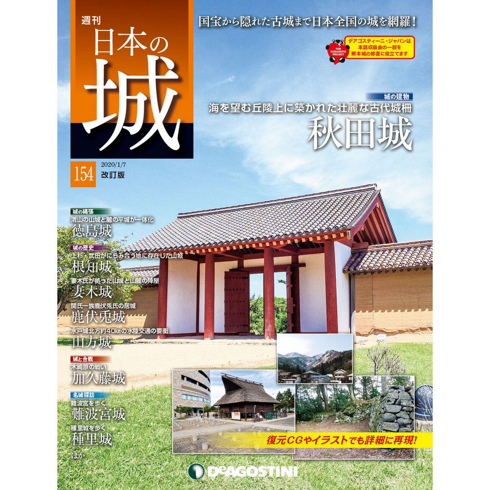 日本の城 改訂版 売店 第154号 デアゴスティーニ 秋田城 信用 他