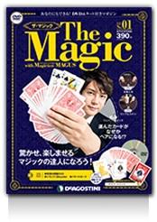 デアゴスティーニ 隔週刊 ザ・マジック 創刊号~第6号