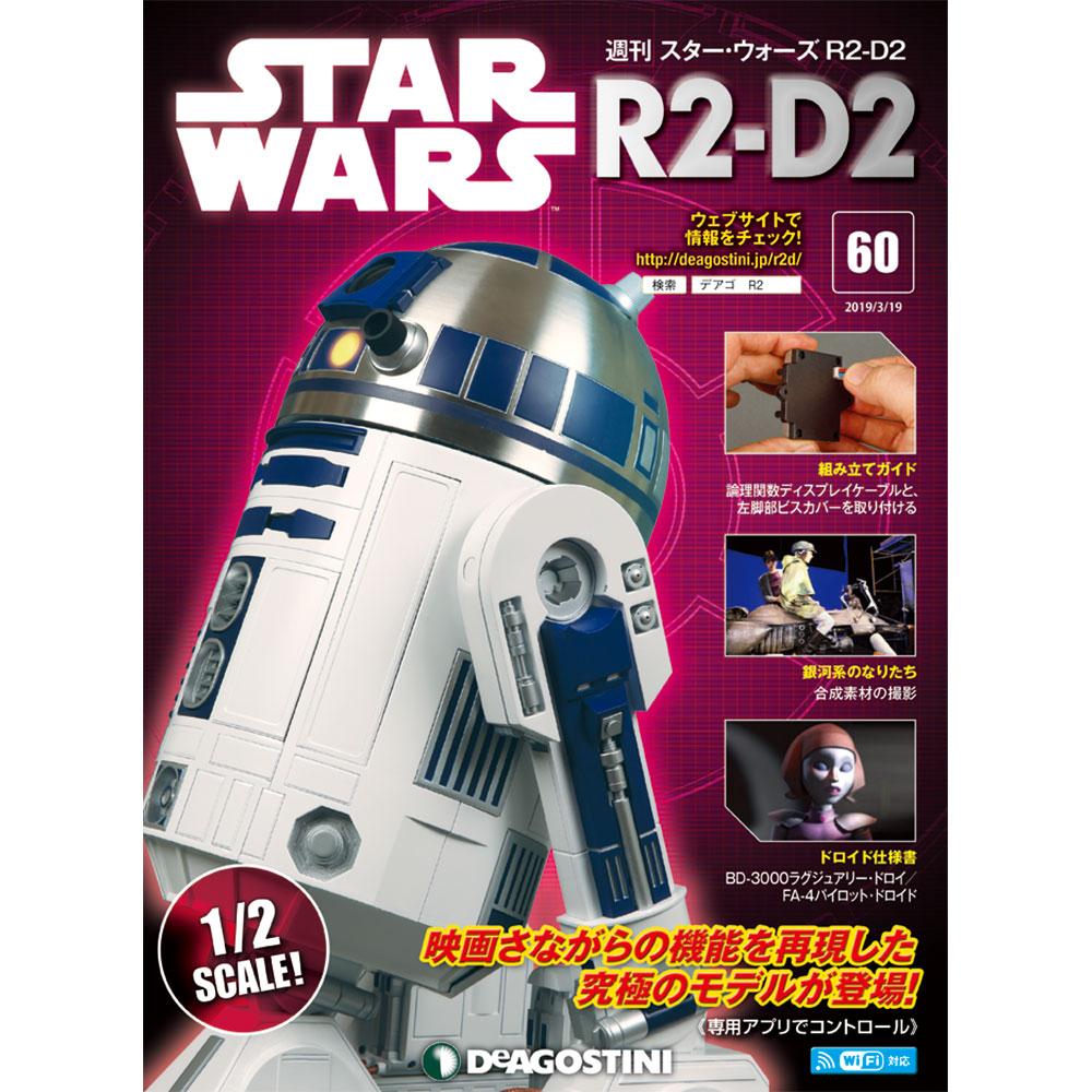週刊スター・ウォーズR2D2 第60号+2巻
