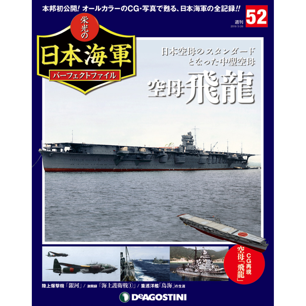 デアゴスティーニ 週刊 栄光の日本海軍パーフェクトファイル 52号 空母 飛龍