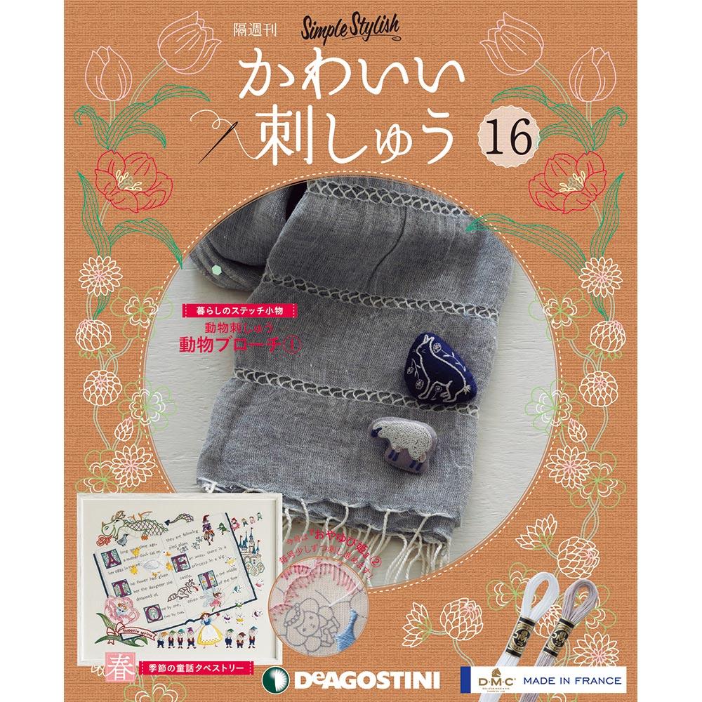 本日限定 デアゴスティーニ 隔週刊 第16号 オリジナル かわいい刺しゅう