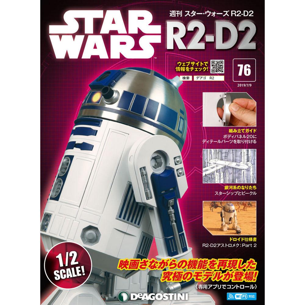 週刊スター・ウォーズR2D2 第76号+2巻