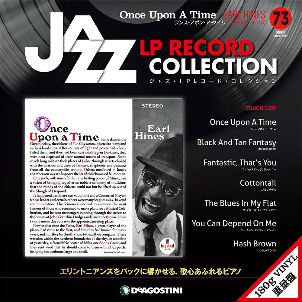 ジャズ・LPレコード・コレクション 第73号+1巻 Once Upon A Time/EARL HINES THIGPEN