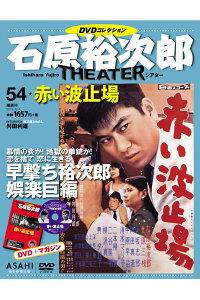ランキングTOP5 朝日新聞出版 通販 石原裕次郎シアター DVDコレクション 54 赤い波止場