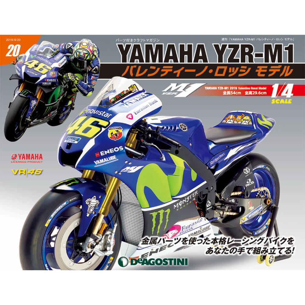 Yamaha Yzr M1 セール品 バレンティーノロッシ モデル デアゴスティーニ 20号