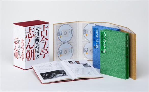 古今亭志ん朝 大須演芸場 CD30枚組