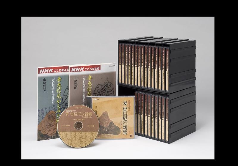 CD こころをよむ 妻 恵信尼からみた親鸞~「恵信尼消息」を読む