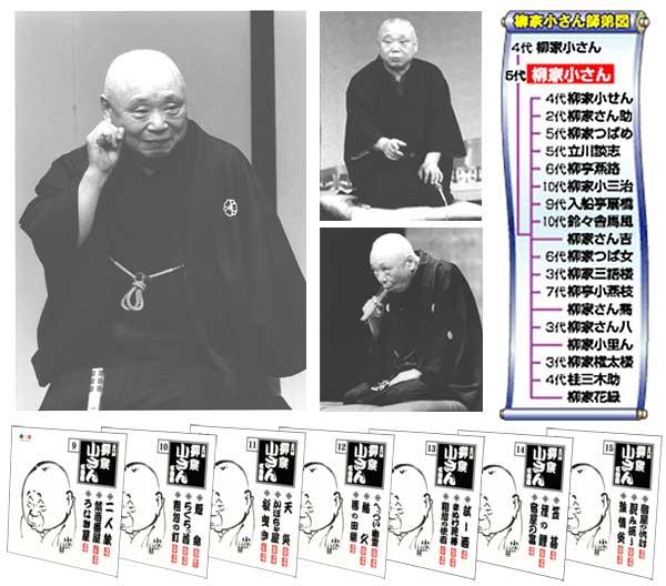 「五代目柳家小さん名演集」 MEMORIAL BOX 下巻    CD-BOX(7枚組)