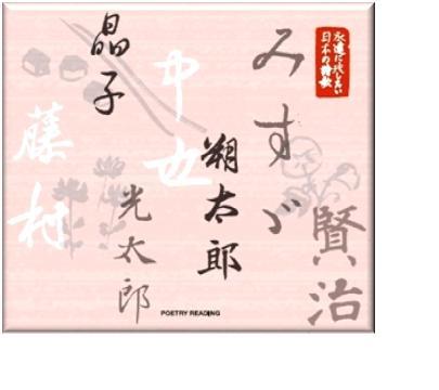 永遠に残したい日本の詩歌大全集 CD-BOX 1
