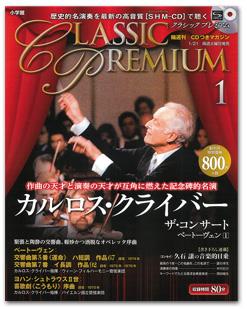 小学館クラシックプレミアム第1巻~10巻