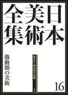 小学館 日本美術全集 16 激動期の美術