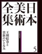 小学館 日本美術全集 5 王朝絵巻と貴族のいとなみ