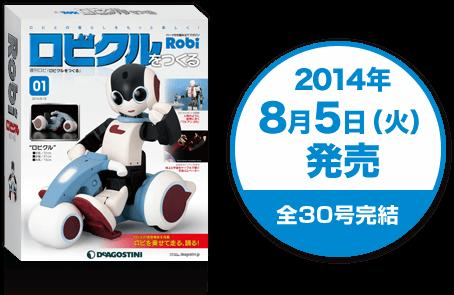 デアゴスティーニ 週刊Robi ロビクルを作る 10巻1括 創刊号~10号
