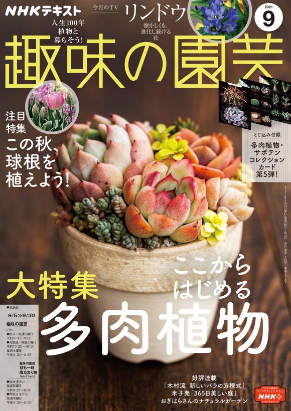 NHK 購買 新作多数 趣味の園芸 2021年 9月号