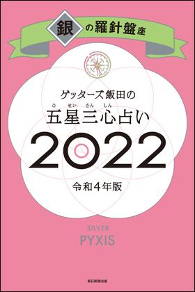 朝日新聞出版 ゲッターズ飯田の五星三心占い2022 人気上昇中 銀の羅針盤座 安心の定価販売