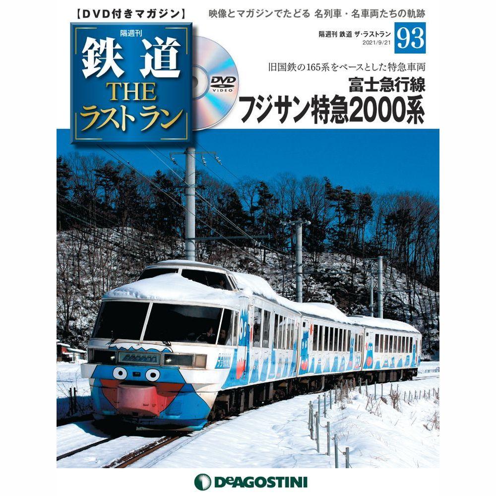 鉄道ザラストラン 第93号 富士急行線 デアゴスティーニ フジサン特急2000系 送料無料 安全