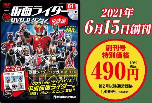 仮面ライダーDVDコレクション平成編 7号~12号 デアゴスティーニ