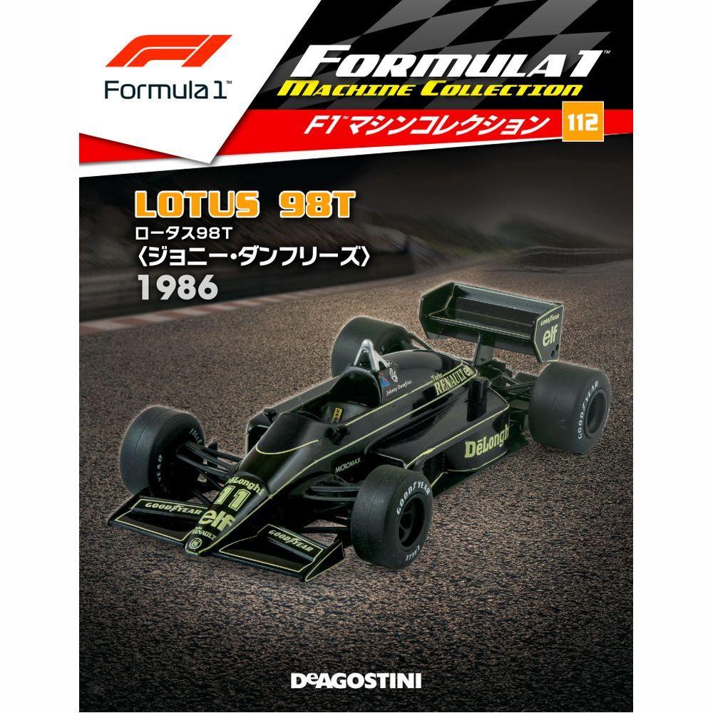未使用 F1マシンコレクション 第112号 デアゴスティーニ 出色