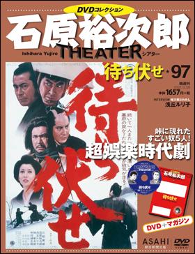 朝日新聞出版 石原裕次郎シアター DVDコレクション 待ち伏せ 97 お気に入 正規激安