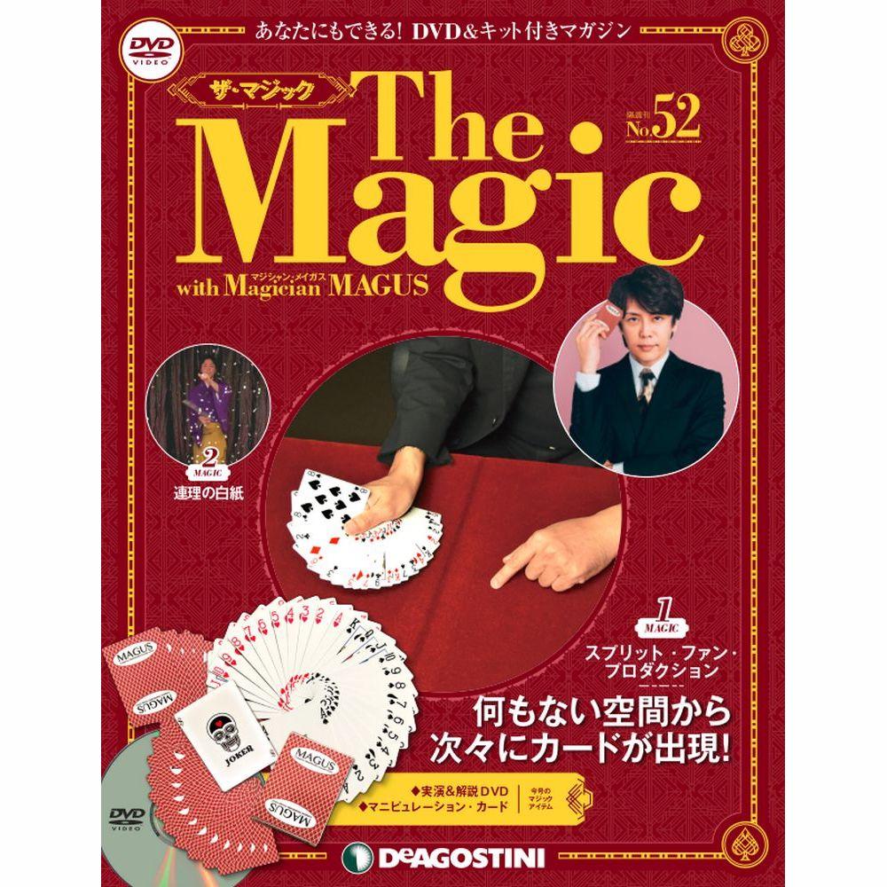 ザマジック 第52号 デアゴスティーニ