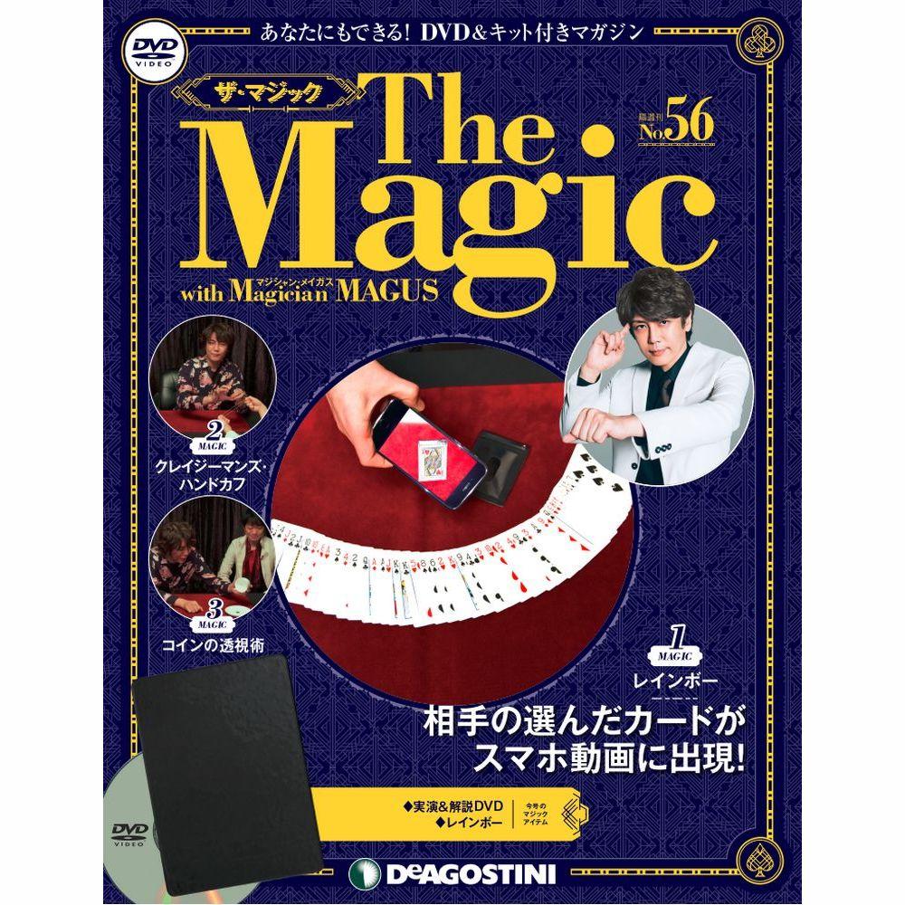 情熱セール ザマジック 第56号 モデル着用&注目アイテム デアゴスティーニ