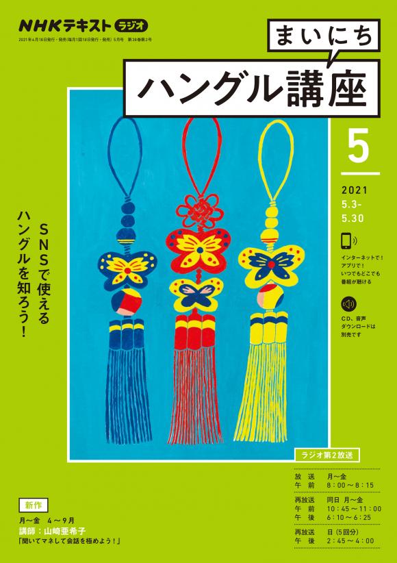 NHK ラジオ まいにちハングル講座 2021年 日本メーカー新品 大好評です 5月号