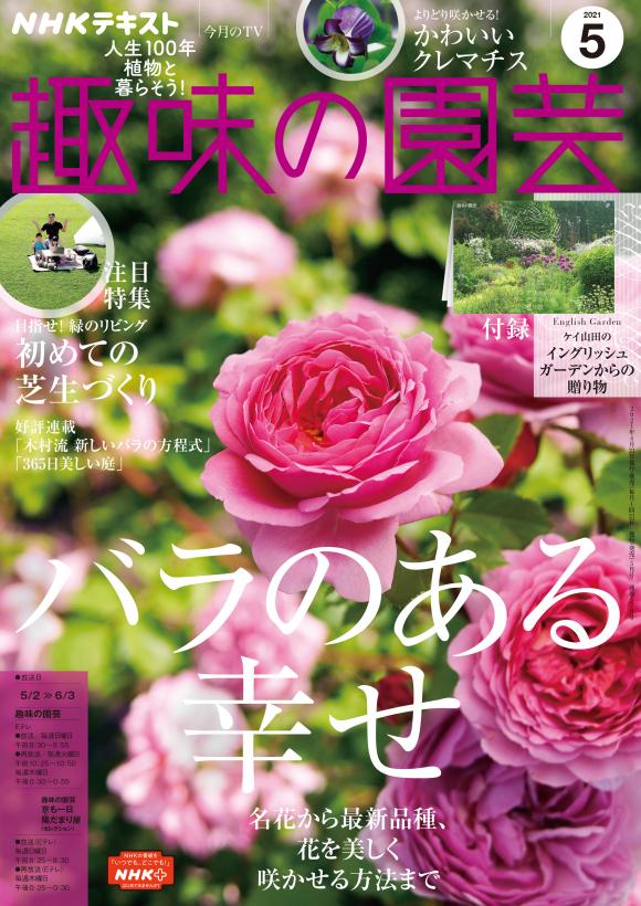 NHK 趣味の園芸 2021年 激安挑戦中 新品未使用 5月号